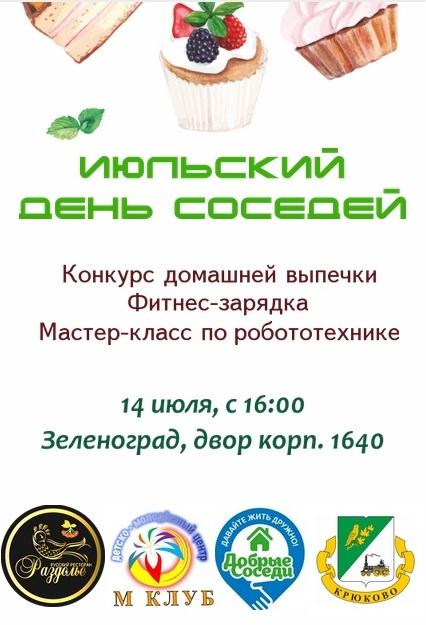 В июле в Зеленограде пройдет второй День соседей