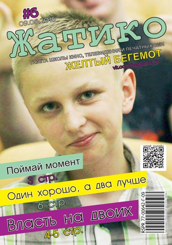 «Желтый бегемот» готов обучить основам печатной и тележурналистики юных зеленоградцев