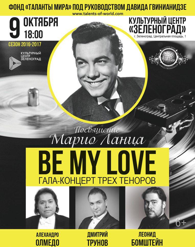 9 октября в Культурном центре «Зеленоград» пройдет гала-концерт трех теноров