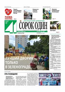 Вышел в свет новый номер окружной газеты зеленограда сорок одинчитайте в свежем выпуске окружной газеты 41