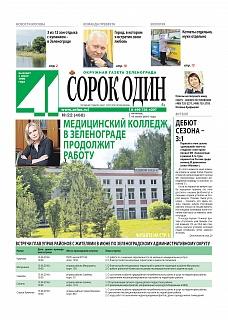 Окружная газета 41 15 21042017