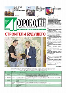 Газета 41 станет бесплатной зеленоград новости