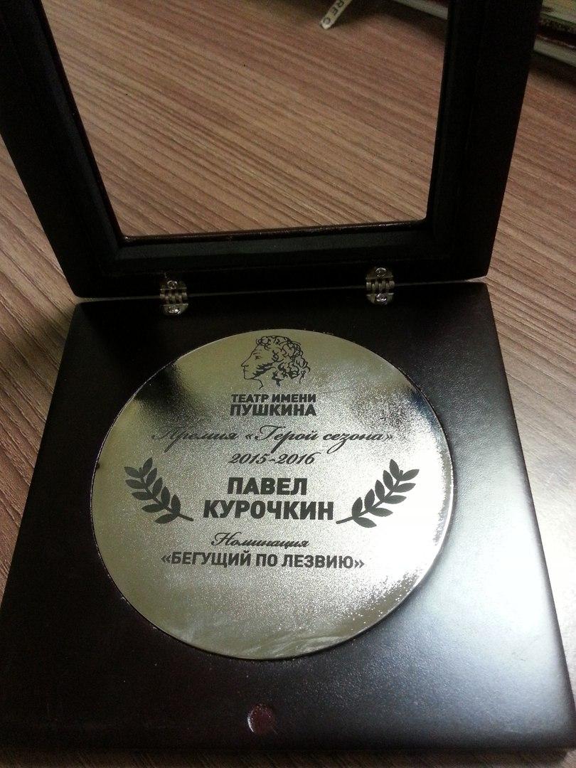 Павел Курочкин удостоен театральной премии «Герой сезона»