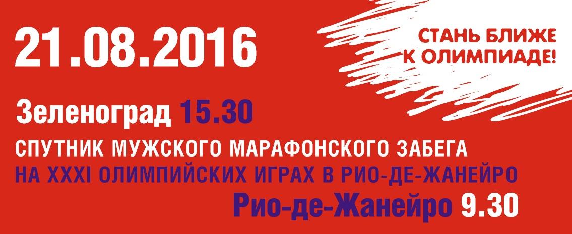 Уникальный марафон «В тот же день и тот же час» состоится в Зеленограде 21 августа