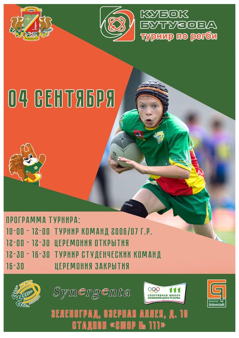 Регбийный «Кубок Бутузова» пройдет в Зеленограде в шестой раз