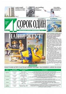 Читайте в свежем выпуске окружной газеты