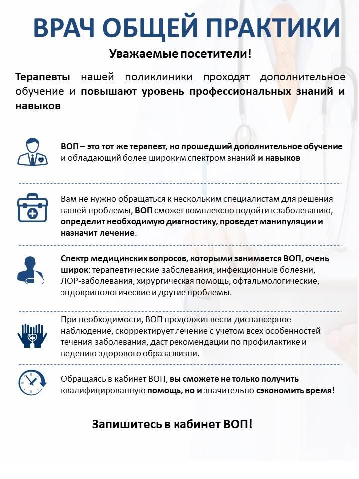 В зеленоградской поликлинике заработали кабинеты врачей общей  В ЕМИАС уже открыта отдельная запись к ВОПам