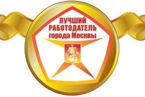 18 апреля стартует конкурс «Лучший работодатель города Москвы»