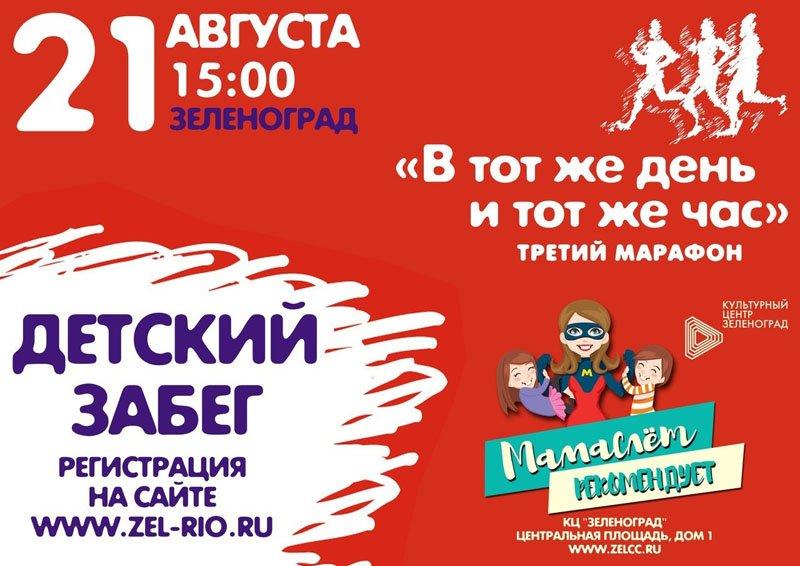 Детский забег состоится в рамках «олимпийского» марафона в Зеленограде