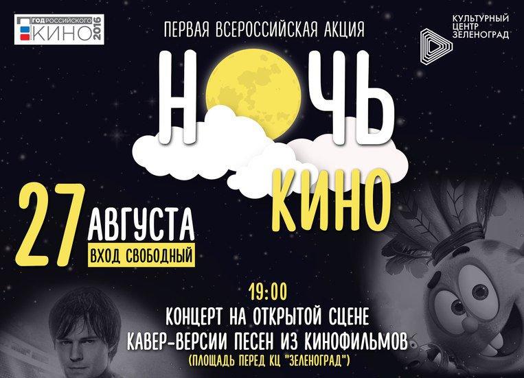 КЦ «Зеленоград» покажет ночью фильмы «БатальонЪ» и «Легенда №17»
