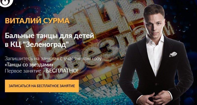 В Зеленограде откроется студия бального танца участника проекта «Танцы со звездами»