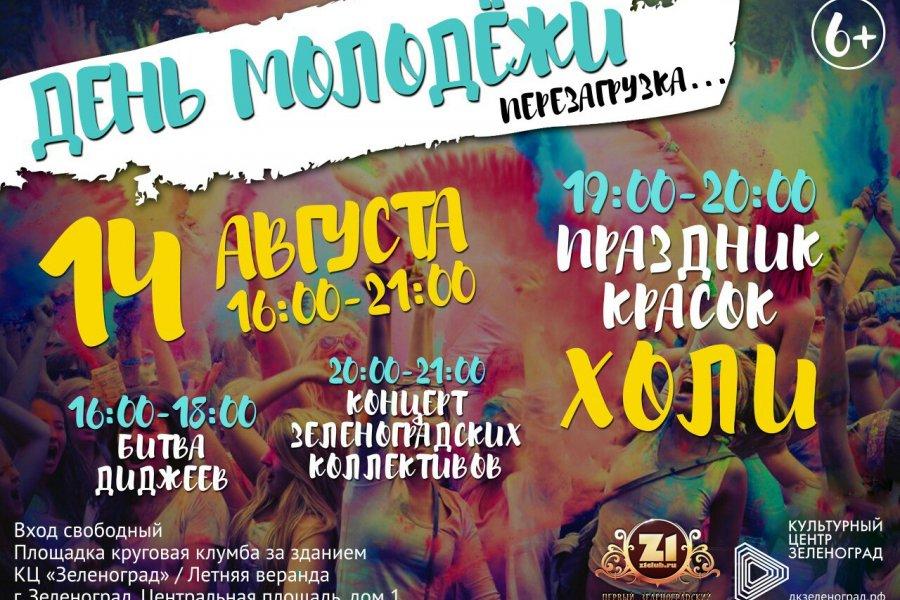 14 августа в Зеленограде повторят День молодежи