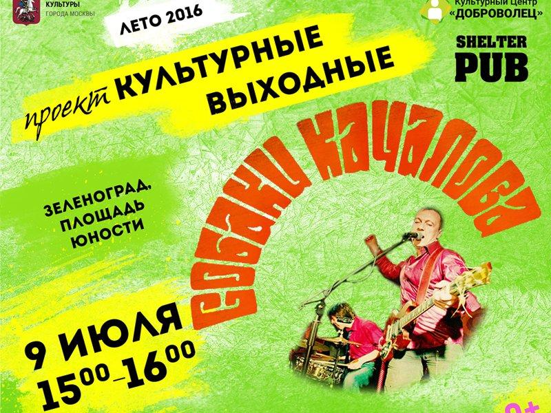 9 и 10 июля на площади Юности продолжатся «Культурные выходные»