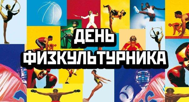 Спортивный праздник ко Дню физкультурника проведет ГБУ «Заря»