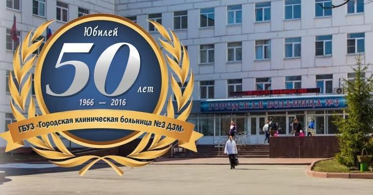 Поликлиника 54 генерала белова официальный сайт