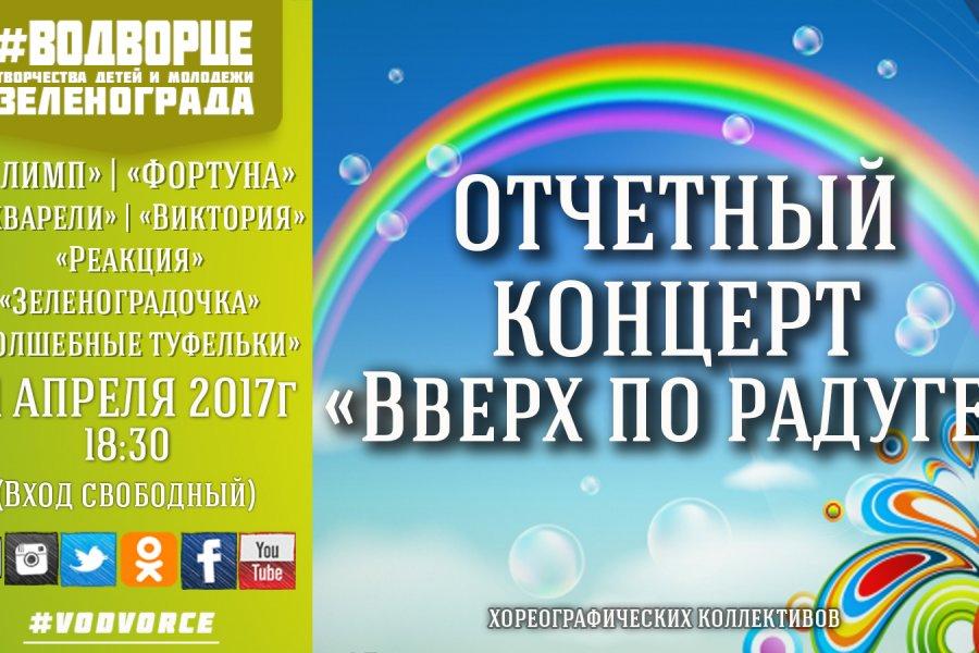 Во Дворце творчества состоится отчетный концерт «Вверх по радуге»