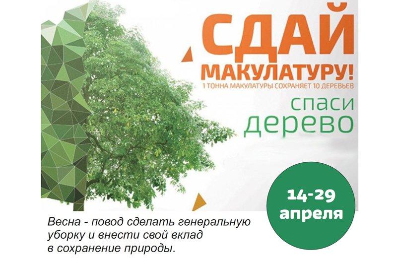 макулатура покупка украина