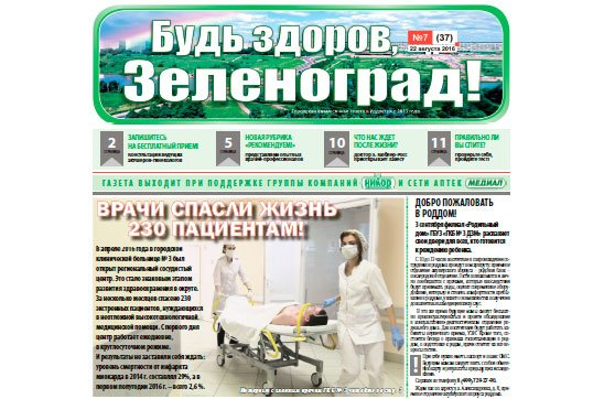 Читайте свежий выпуск августовского номера газеты «Будь здоров, Зеленоград!» онлайн