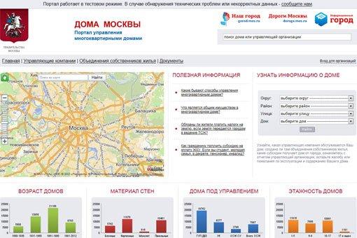Правительство Москвы запустило сайт об управляющих