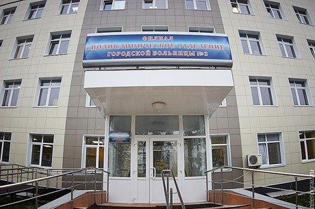 Сайт городской больницы саянска