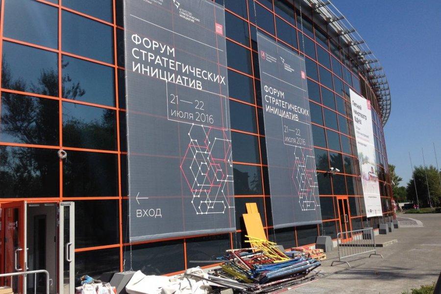 Форум стратегических инициатив пройдёт на ВДНХ с 21-22 июля