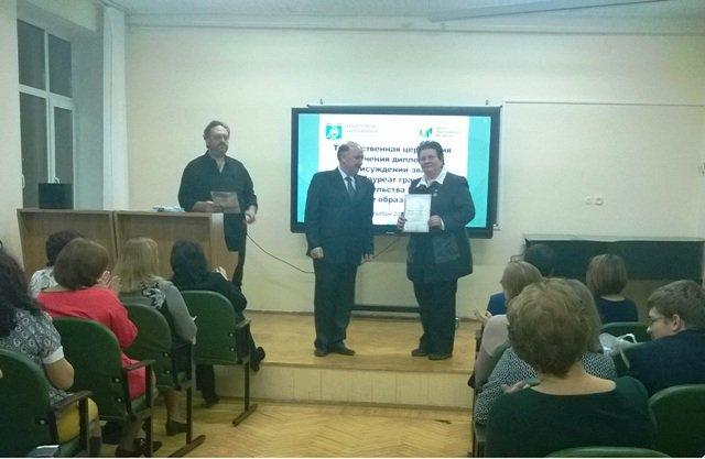 Учитель школы №1557 отмечена грантом Правительства Москвы в области образования
