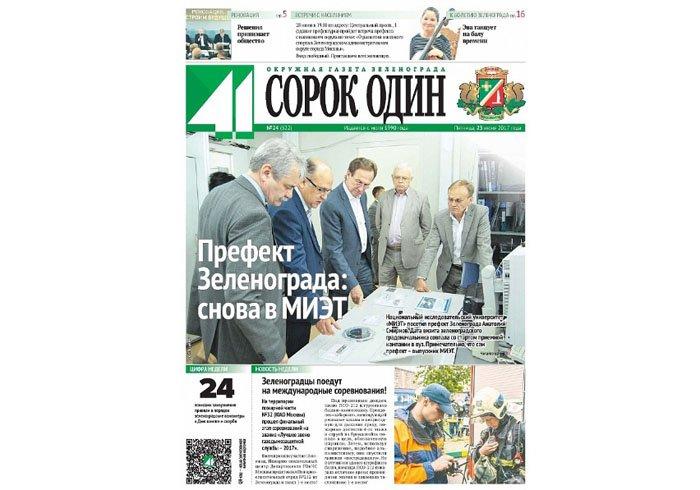 Thumbshot for zelenograd41newsru