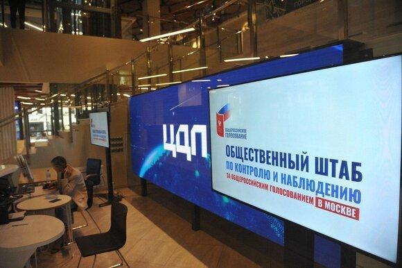 Штаб по наблюдению и контролю за голосованием в Москве готов к ...