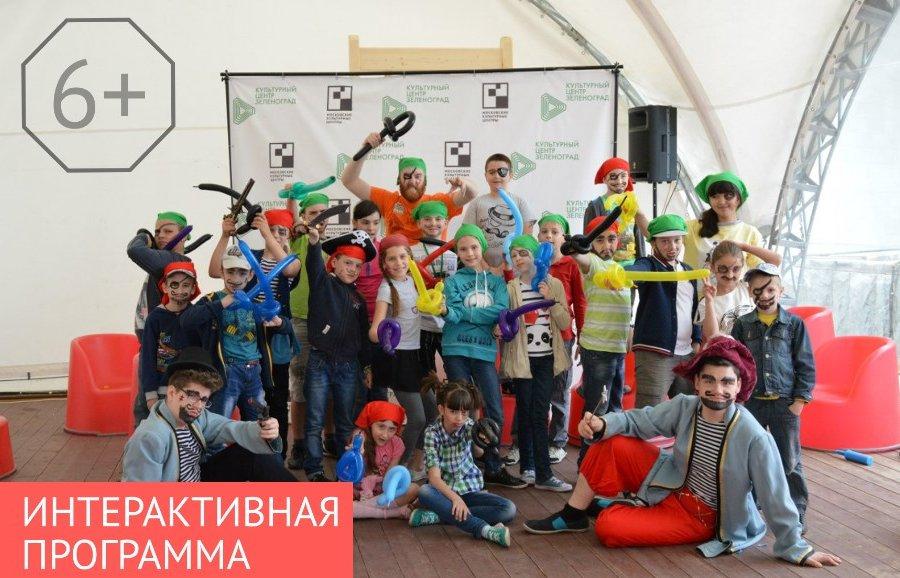 Культурный центр «Зеленоград» подарит детям незабываемое лето