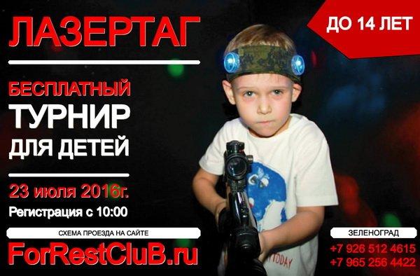 В Зеленограде пройдёт турнир по лазерному бою