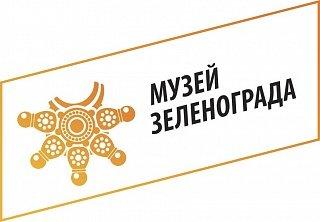 фото                                                          Экспозиция «Выставочный зал» музея Зеленограда временно приостановлена