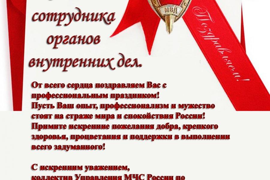 Поздравления ко дню сотрудников органов внутренних дел
