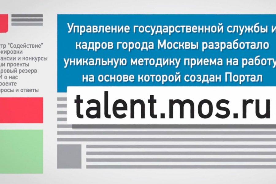 вакансии в правительстве москвы чемпионов от: