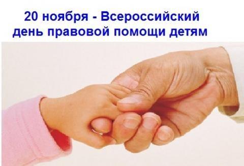 Картинки по запросу день правовой помощи детям