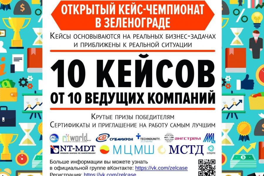 В Зеленограде пройдет масштабный чемпионат по решению бизнес-кейсов с помощью мозговых штурмов