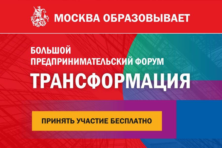 В Москве пройдет крупнейший образовательный предпринимательский форум «Трансформация»