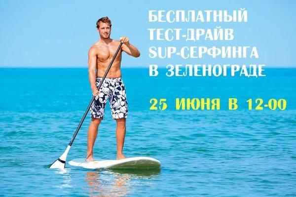 В Зеленограде пройдёт бесплатный тест-драйв досок для серфинга с вёслами
