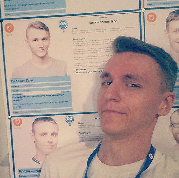 Молодой активист из Зеленограда представил собственный социальный проект на форуме «Территория смыслов»