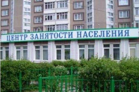 Центр занятости населения Зеленограда меняет график работы