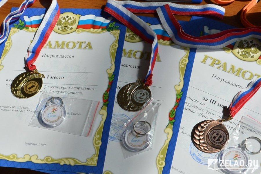 В Зеленограде состоялся День физкультурника