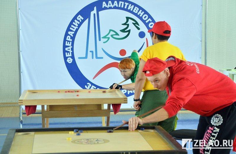 Открытая параспартакиада для лиц с ограниченными возможностями здоровья прошла в Зеленограде