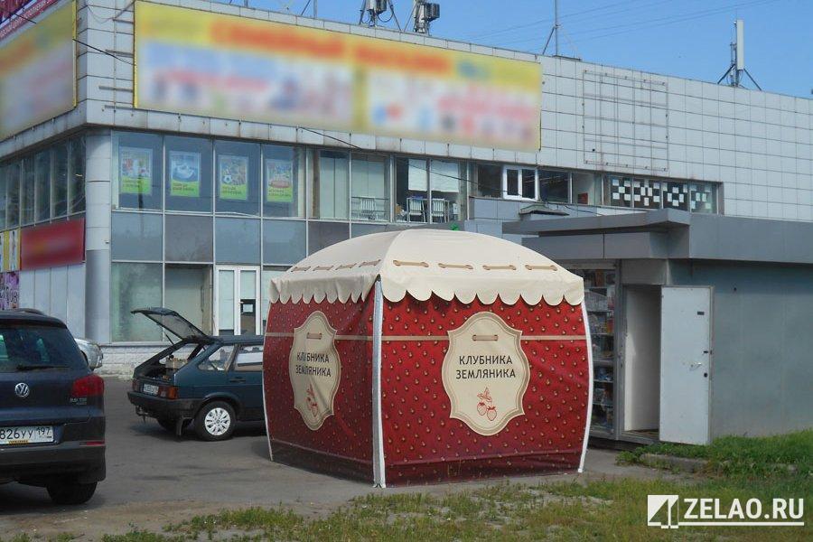«Клубничная точка» появилась в 9 микрорайоне Зеленограда
