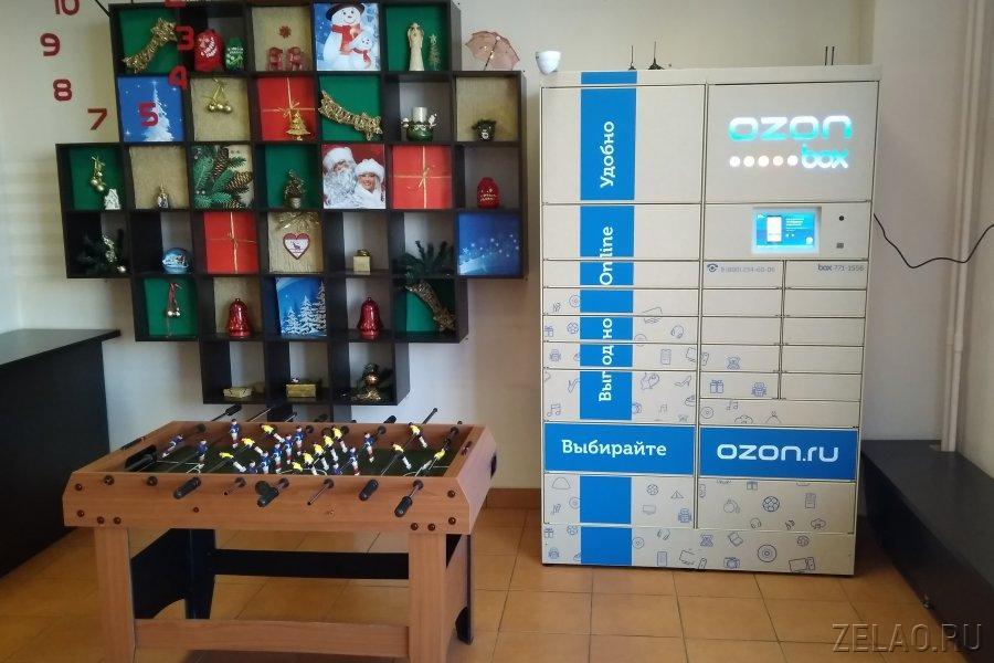 В Центральной детской библиотеке Зеленограда открылся Ozon Box ... dbcbb5595d4