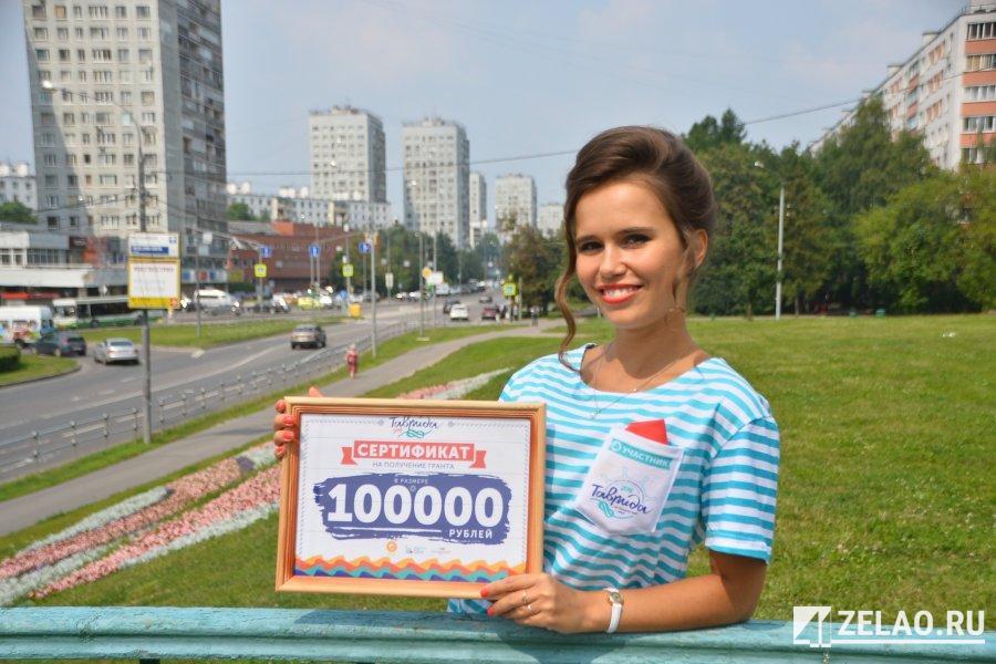 Графический дизайнер из Зеленограда стала обладательницей гранта Всероссийского форума «Таврида»