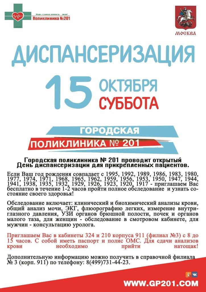 Анализ крови Зеленоградский административный округ изменения в анализе крови после укуса осы